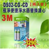 3M淨水器DS02 / DS02-CD / DS02-CG專用替換濾心2入