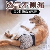 狗狗生理褲大型犬寵物防交配衛生褲母狗姨媽巾【極簡生活】