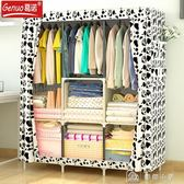 衣櫃布藝儲物收納布衣櫃鋼管加固收納衣櫥組裝現代簡約經濟型 YXS娜娜小屋