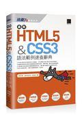 (二手書)最新HTML5&CSS3語法範例速查辭典
