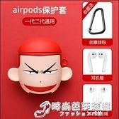 卡通可愛AirPods保護套蘋果無線藍芽耳機保護套airpods 雙十二全館免運