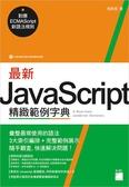 (二手書)最新 JavaScript 精緻範例字典:對應 ECMAScript 新語法規則
