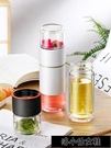 泡茶杯 富光水杯女茶水分離泡茶杯雙層大容量創意玻璃杯便攜隨手男士杯子