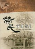 (二手書)榮民口述歷史:用生命寫歷史的英雄