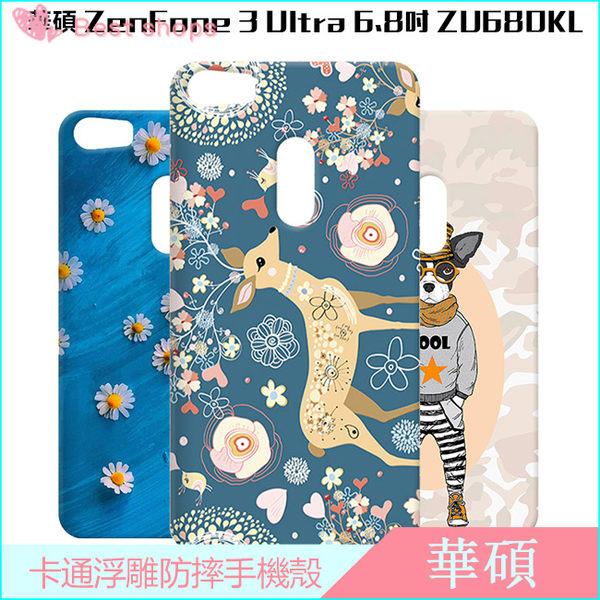 創意 浮雕 保護套 華碩 ASUS ZenFone 3 Ultra 6.8吋 手機殼 ZU680KL 卡通 手機套 保護套 zenfone3