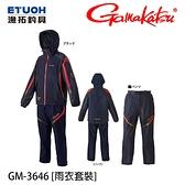 漁拓釣具 GAMAKATSU GM-3646 黑 [雨衣套裝]