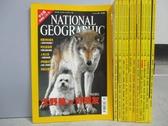 【書寶二手書T7/雜誌期刊_RFW】國家地理雜誌_2002/1~12月合售_大野狼與好朋友等