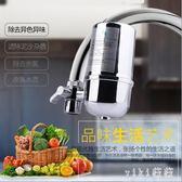 淨水器水籠頭過濾器簡易進廚房自來水龍頭網嘴可拆洗家用小型凈化淨水器 KB6088 【VIKI菈菈】