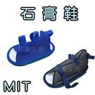 石膏鞋 復健 杰奇 JM JM-180 ...