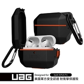 【UAG】AirPods Pro 耐衝擊防水防塵硬式保護殼|耳機殼 AirPods Pro保護套 耳機保護 硬殼 防水防塵