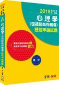 (二手書)心理學(包括諮商與輔導):歷屆申論題庫-2015高普考.三四等