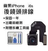 【coni shop】iPhone6s(4.7) 後攝像頭 相機黑屏 拍照不能對焦 閃光燈故障 拍照黑點 贈拆機工具