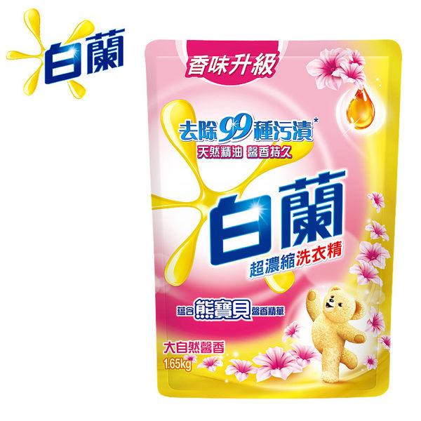 白蘭含熊寶貝馨香精華大自然馨香洗衣精補充包 1.65kg 聯合利華