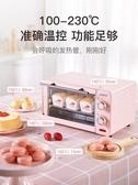 Loyola/忠臣 LO-11L烤箱家用 小烤箱多功能全自動小型電烤箱迷你   蘑菇街小屋 ATF 220v
