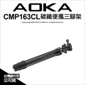 AOKA CMP163CL 碳纖便攜三腳架 承重2.5kg 三腳架 自拍棒 攝影 直播 公司貨★6期0利率★薪創數位