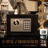 小型電子機械保險箱 保險櫃 電子密碼保險箱 家用小型保險櫃 電子式保險櫃-時光寶盒8168