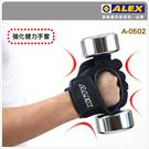 ALEX第二代 強化健力手套-L號(健身 重量訓練≡排汗專家≡