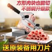 切肉機 羊肉切片機家用手動切肉機小型肥牛自動送肉切肉片機凍肉卷刨肉機T