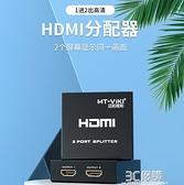 邁拓維矩 MT-SP102M HDMI分配器1進2出分屏器一分二hdmi一分二4k 3C優購