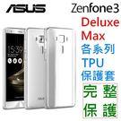 ASUS Zenfone 3 ZS550KL ZS570KL ZC520TL ZC551KL 保護 套 殼 TPU 矽膠 隱形 擊敗 空壓殼 氣囊【采昇通訊】