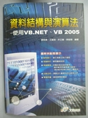 【書寶二手書T3/大學資訊_NDZ】資料結構與演算法-使用VB.NET、VB2005(附光碟)_廖榮貴