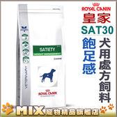 ◆MIX米克斯◆代購法國皇家犬用處方飼料 【SAT30】(原DP34)犬用 處方 1.5kg