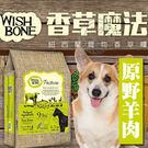【 培菓平價寵物網 】 紐西蘭WISH BONE》香草魔法無穀狗香草糧原野羊肉-24磅10.9kg/包