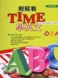 二手書博民逛書店 《ABC輕鬆看TIME學英文-哈語學園12》 R2Y ISBN:9861270922│RoyWu