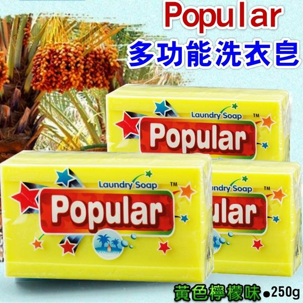 印尼Popular多功能洗衣皂 衣物清潔皂250g(黃色檸檬味)-艾發現