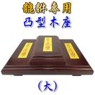 【吉祥開運坊】木座【凸字型木座大型 特製貔貅專用木座 凸型底座】
