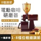 咖啡磨豆機【快速出貨】110V BSMI認證 電動咖啡磨豆機 研磨器 8檔可調粗細 磨粉器 粉碎機 磨粉機