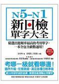 N5 N1新日檢單字大全:精選出題頻率最高的考用單字,一本全包全級數通用!