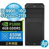 【南紡購物中心】HP C246 商用工作站 i9-9900/16G/512G M.2 SSD+2TB/P1000 4G/W10P/650W/3Y