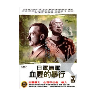 日軍德軍血腥的暴行DVD