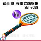 【信源】全新〞尚朋堂三層充電式捕蚊拍《SET-208G》(橘色) (附可拆式LED手電筒)線上刷卡~免運費