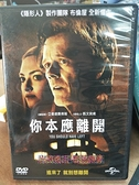 挖寶二手片-P01-263-正版DVD-電影【你本應離開】-凱文貝肯 亞曼達賽佛瑞(直購價)