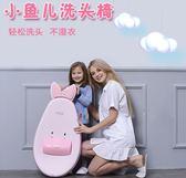 兒童洗頭椅 莫麗雅兒童洗頭躺椅加大號厚可折疊1-5-10歲小孩寶寶洗頭椅床【小天使】