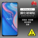 HUAWEI Y9 Prime 2019 全膠 黑邊 滿版 保護貼 玻璃貼 抗防爆 鋼化玻璃膜 螢幕保護貼