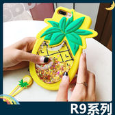 OPPO R9 R9s Plus 旺來鳳梨保護套 軟殼 紓壓捏捏樂 液體流沙 全包款 矽膠套 手機套 手機殼 歐珀