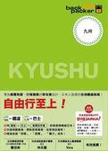 (二手書)背包客系列:日本鐵道、巴士自由行 九州(6)