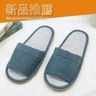 【333家居鞋館】簡約生活 純色輕量拼接室內布拖鞋-藍色