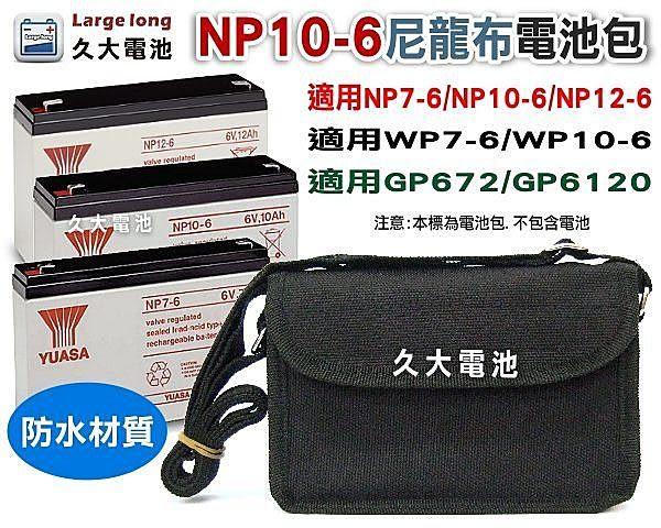 ✚久大電池❚NP10-6 尼龍布電池包 適用各廠牌 6V7Ah 6V10Ah 6V12Ah 密閉式電池.隨身防撥水背包