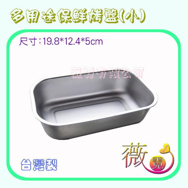 wei-ni 1225多用途保鮮烤盤(小) 正304不鏽鋼材質 蛋糕模具 焗烤 料理盤 烤箱盤 台灣製