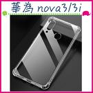 HUAWEI nova3 nova3i 四角加厚氣墊背蓋 透明手機殼 防摔保護套 TPU手機套 矽膠軟殼 全包邊保護殼