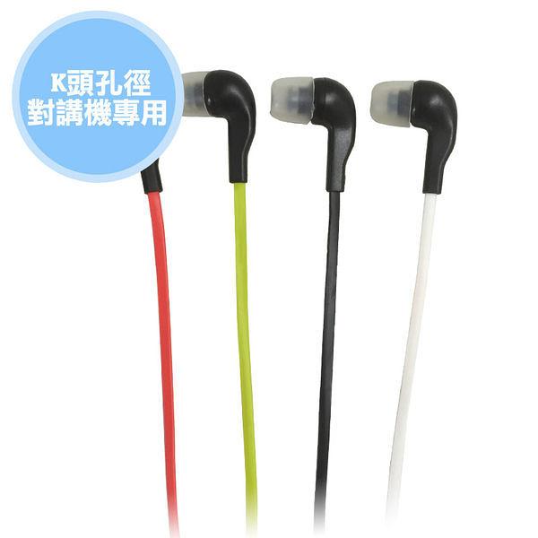 【專用耳塞式】對講機專用 麵條扁線耳機麥克風 適用MOTOROLA K9 / T8 / SX601 多彩設計 扁線不易缠繞