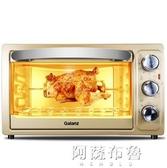 烤箱 格蘭仕烤箱家用烘焙多功能全自動30升大容量小型蛋糕電烤箱正品 MKS阿薩布魯