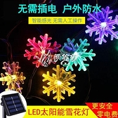 快速出貨太陽能led耶誕節日裝飾小彩燈閃燈串燈雪花鈴鐺陽臺花園戶外