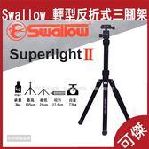 Swallow Super Light II 專業輕型反折式三腳架 2代 三腳架 腳架 收起僅有27.5CM 公司貨