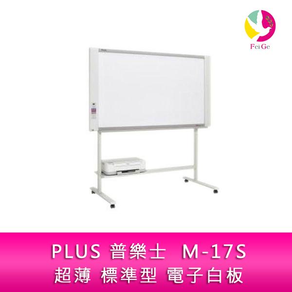 分期0利率 PLUS 普樂士 M-17S 超薄 標準型 電子白板 單片 隨機附腳架 不含安裝及印表機