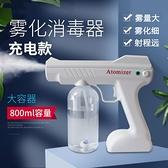 手持藍光納米噴霧消毒槍無線噴霧器升級充電式手提霧化機消毒殺菌 一米陽光